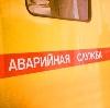 Аварийные службы в Карабудахкенте